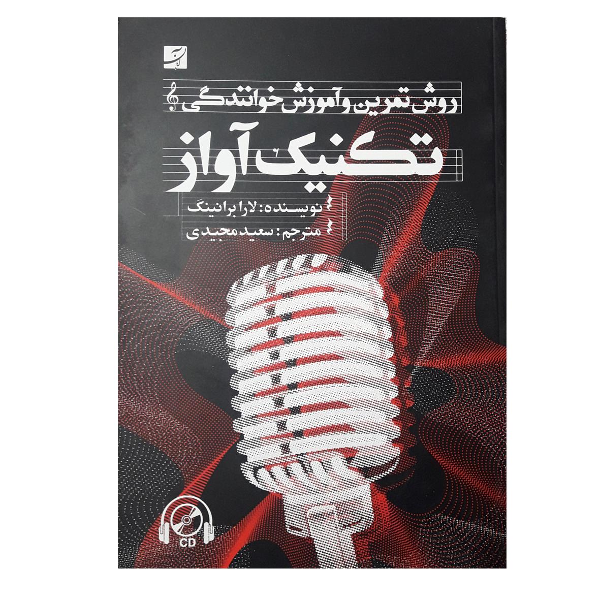خرید                      كتاب روش تمرين و آموزش خوانندگي تكنيك آواز اثر لارا برانينگ نشر آبان
