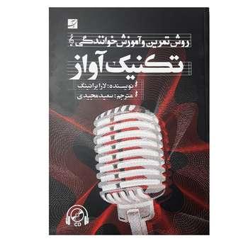 كتاب روش تمرين و آموزش خوانندگي تكنيك آواز اثر لارا برانينگ نشر آبان