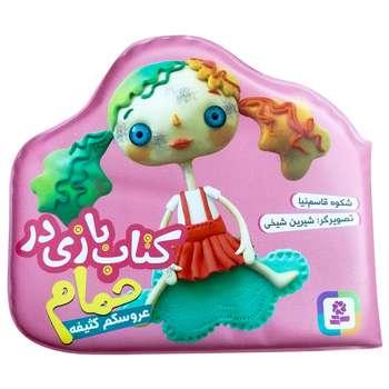 کتاب حمام عروسکم کثیفه اثر شکوه قاسم نیا انتشارات قدیانی