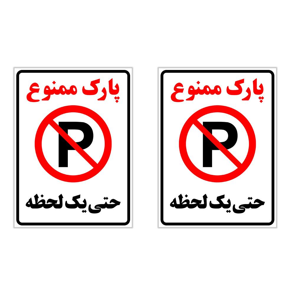 برچسب چاپ پارسیان طرح پارک ممنوع حتی یک لحظه بسته 2 عددی