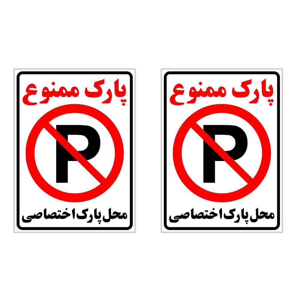 برچسب چاپ پارسیان طرح پارک ممنوع محل پارک اختصاصی بسته 2 عددی