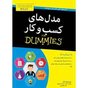 کتاب مدل های کسب و کار for dummies اثر جیم میوئل هازن انتشارات آوند دانش