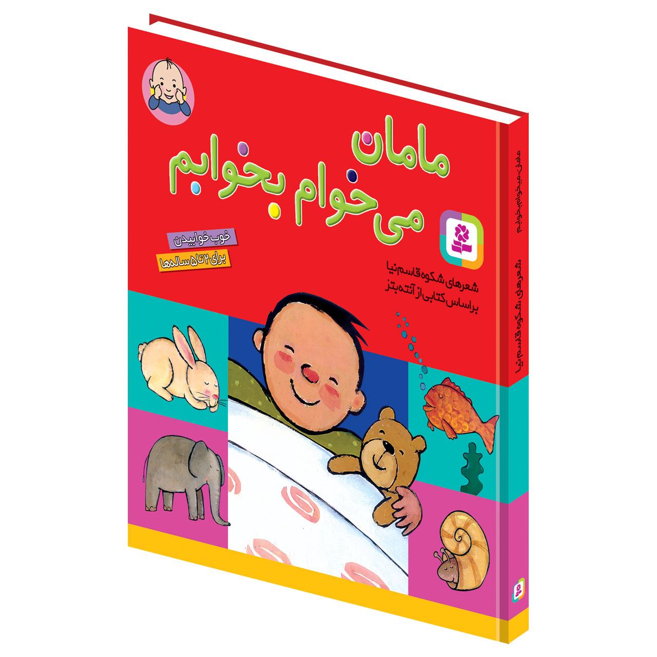 خرید                      کتاب مامان میخوام بخوابم اثر شکوه قاسم نیا انتشارات قدیانی