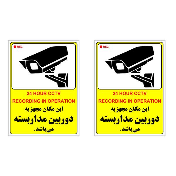 برچسب چاپ پارسیان طرح دوربین مداربسته بسته 2 عددی