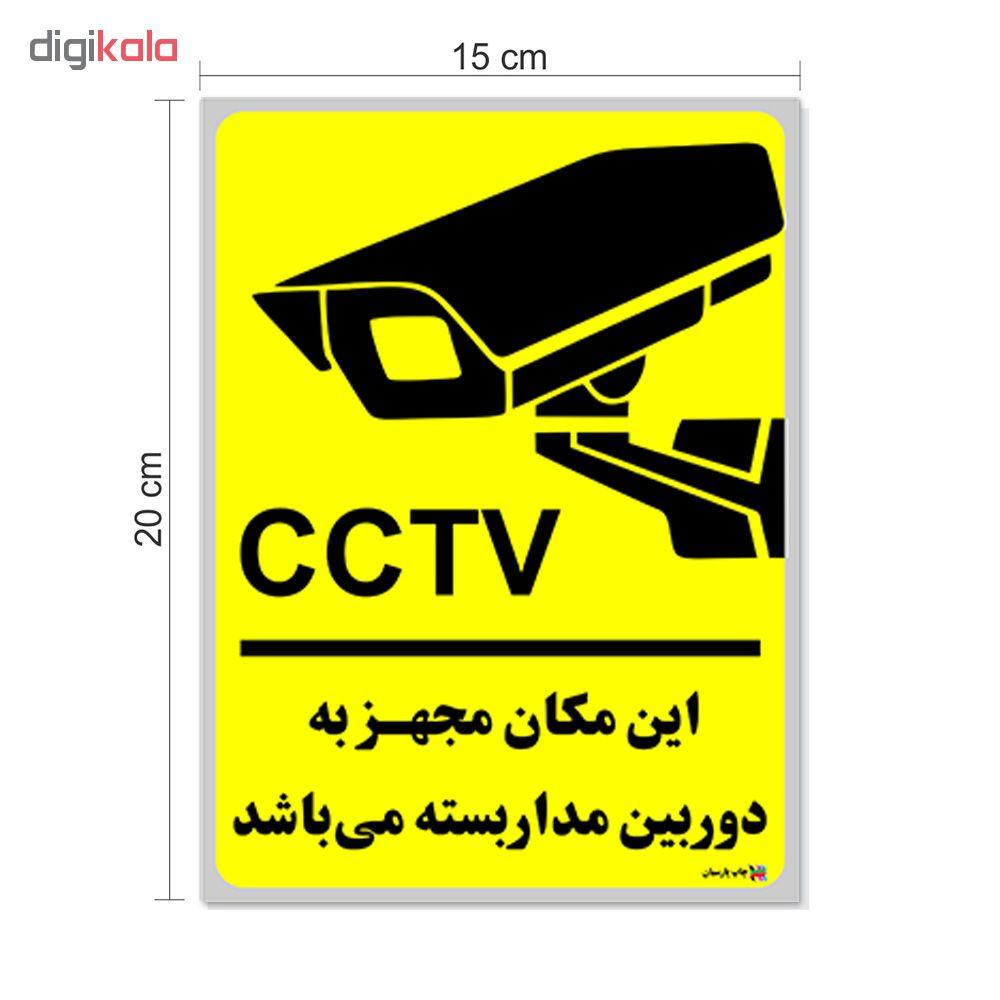 برچسب چاپ پارسیان طرح دوربین مداربسته CCTV کد 01 بسته 2 عددی