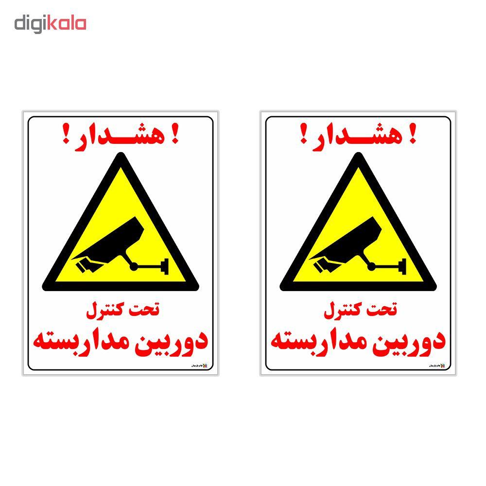برچسب چاپ پارسیان طرح هشدار تحت کنترل دوربین مداربسته بسته 2 عددی
