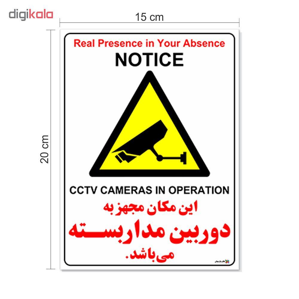برچسب چاپ پارسیان طرح دوربین مدار بسته NO TICE بسته 2 عددی
