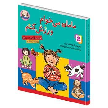 کتاب مامان میخوام ورزش کنم اثر شکوه قاسم نیا انتشارات قدیانی