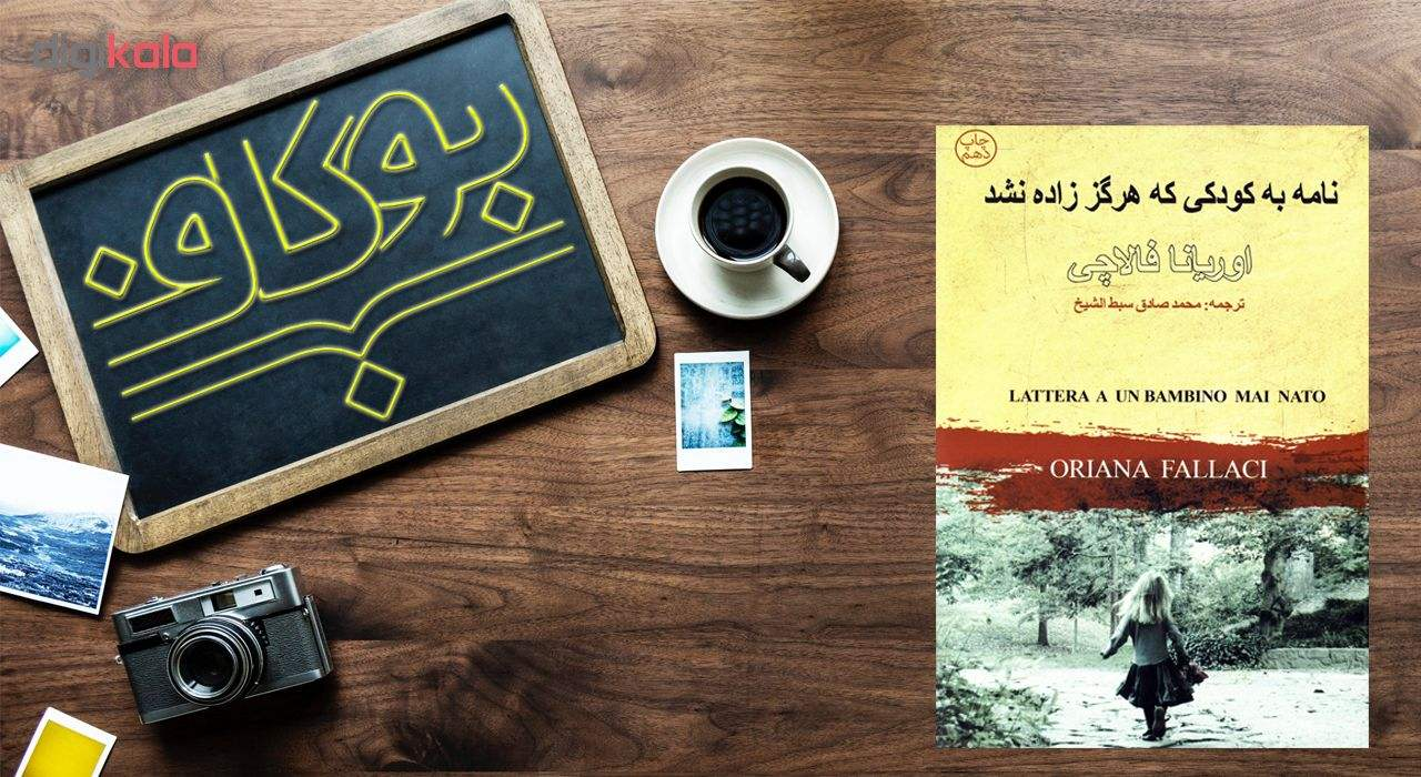 کتاب نامه به کودکی که هرگز زاده نشد اثر اوریانا فالاچی نشر چلچله main 1 3