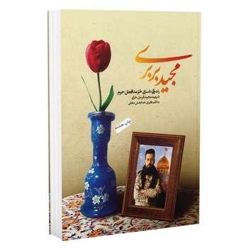 کتاب مجید بربری اثر کبری خدابخش دهقی نشر دارخوین