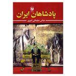 کتاب پادشاهان ایران اثر عباس سلیمانی امیری نشر عقیل