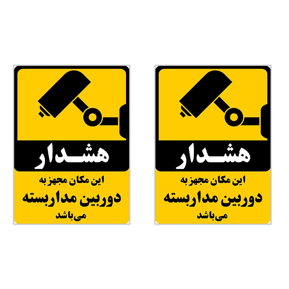 برچسب چاپ پارسیان طرح هشدار دوربین مدار بسته کد 03 بسته 2 عددی