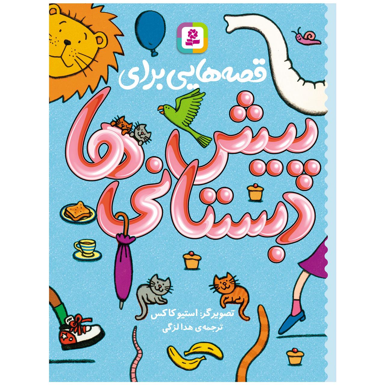 خرید                      کتاب قصه هایی برای پیشدبستانی ها اثر جمعی از نویسندگان انتشارات قدیانی
