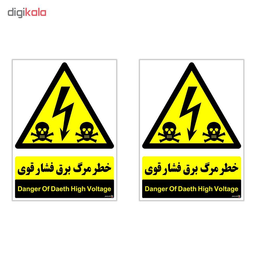 برچسب هشدار دهنده چاپ پارسیان طرح خطر مرگ برق فشار قوی کد 02 بسته 2 عددی