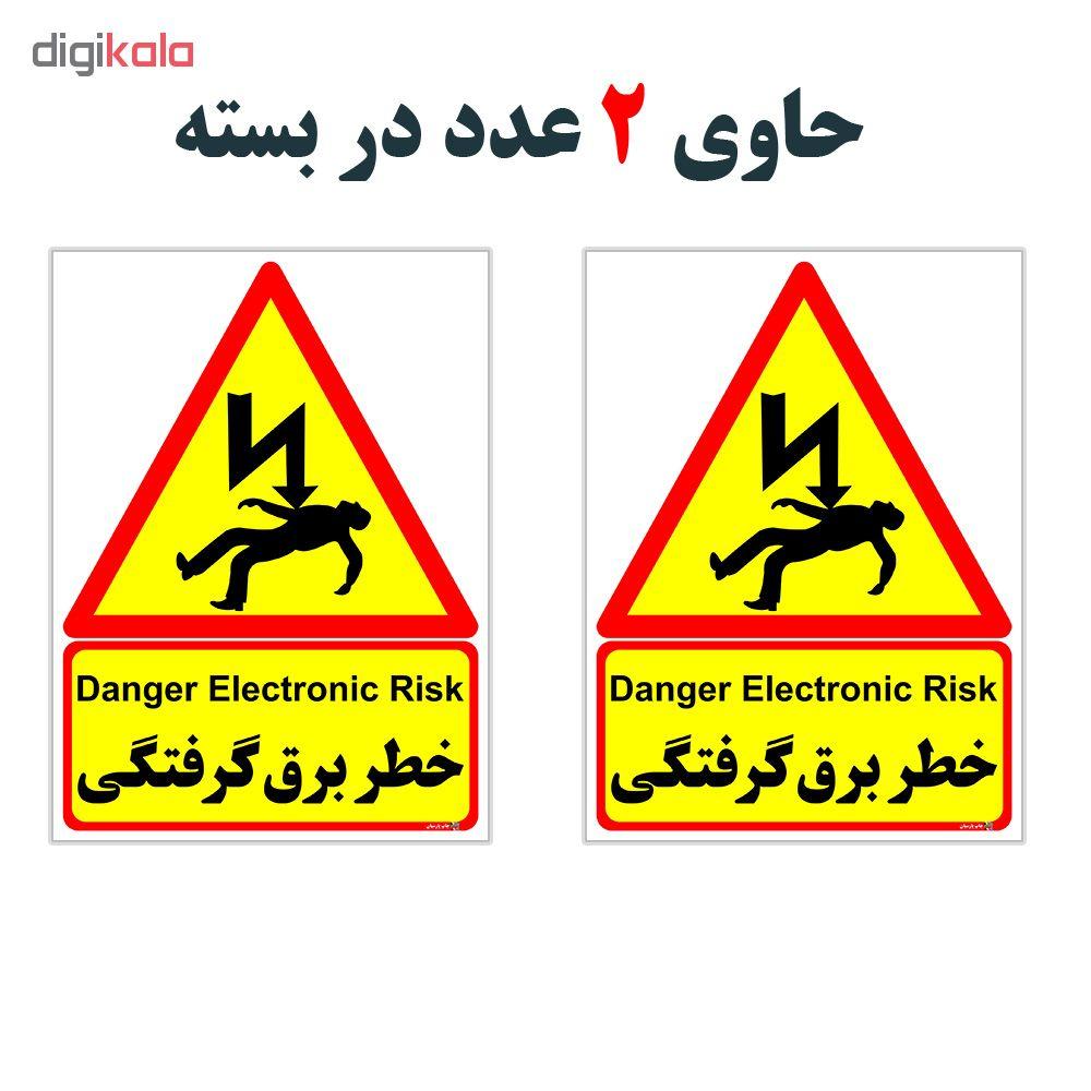 برچسب چاپ پارسیان طرح خطر برق گرفتگی کد 152003 بسته 2 عددی