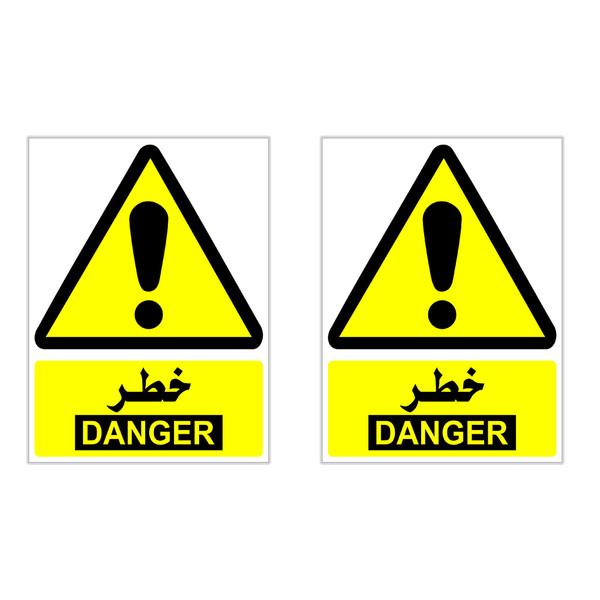 برچسب هشدار دهنده چاپ پارسیان طرح خطر danger بسته 2 عددی