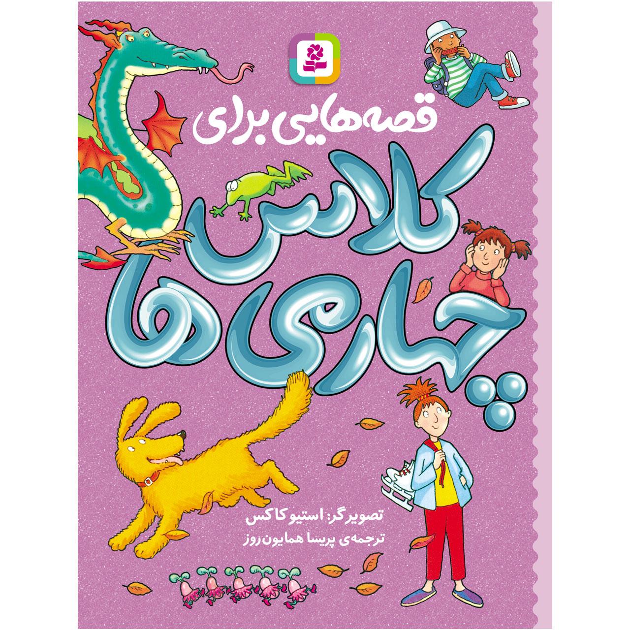 خرید                      کتاب قصه هایی برای کلاس چهارمی ها اثر جمعی از نویسندگان انتشارات قدیانی