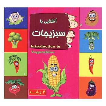 کتاب آشنایی با سبزیجات انتشارات یادمان اندیشه