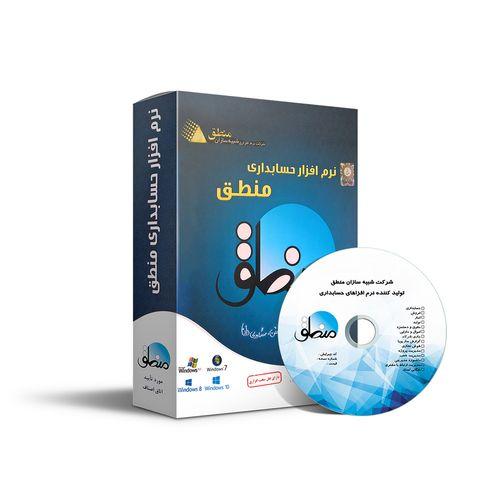 نرم افزار حسابداری شركت نرم افزاري شبيه سازان منطق نسخه تاکسی سرویس