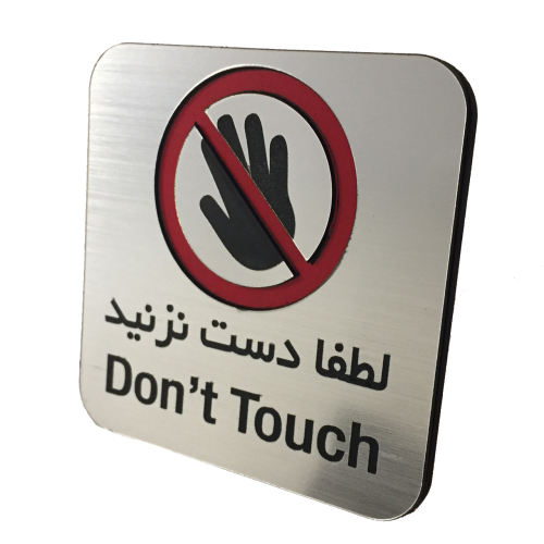 تابلو دکوما طرح  دست نزنید کد SD018