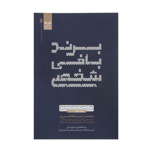 کتاب برند بافی شخصی اثر محمدرضا طاهری