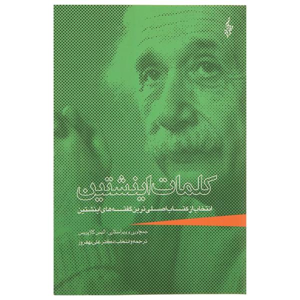کتاب کلمات اینشتین اثر آلیس کالاپریس