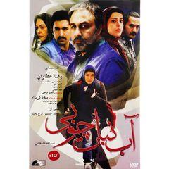فیلم سینمایی آب نبات چوبی اثر محمد حسین فرح بخش نشر هنرنمای پارسیان
