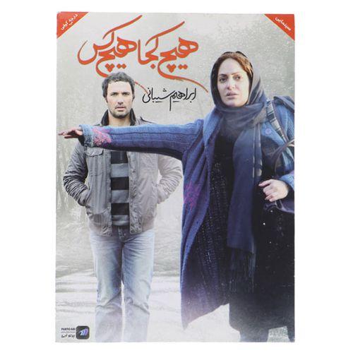 فیلم سینمایی هیچ کجا هیچ کس اثر ابراهیم شیبانی نشر پرتو آبی