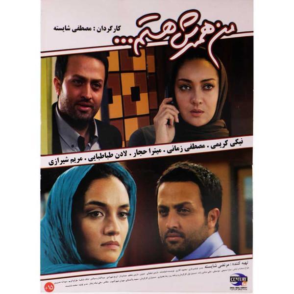 فیلم سینمایی من همسرش هستم اثر مصطفی شایسته نشر قرن 21