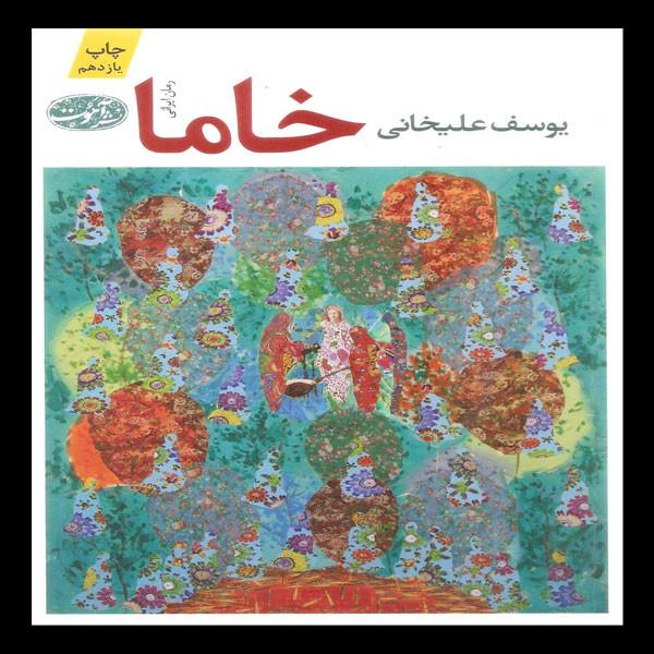 کتاب خاما اثر یوسف علیخانی نشر آموت
