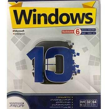 سیستم عامل ویندوز 10 نسخه Enterprise Redstone 6 نشر نوین پندار