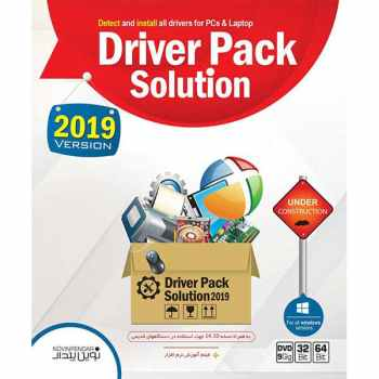 مجموعه نرم افزاری Driver Pack Solution 2019 نشر نوین پندار