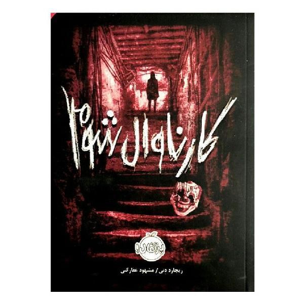 خرید                      کتاب کارناوال شوم اثر ریچارد دنی انتشارات پرتقال