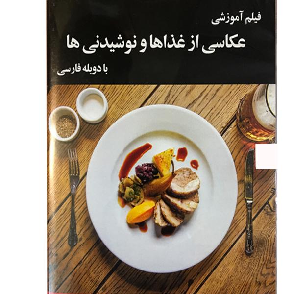 فیلم آموزشی عکاسی از خوراکیها و نوشیدنیها نشر موسسه تصویرپردازان پویا اندیش آینده