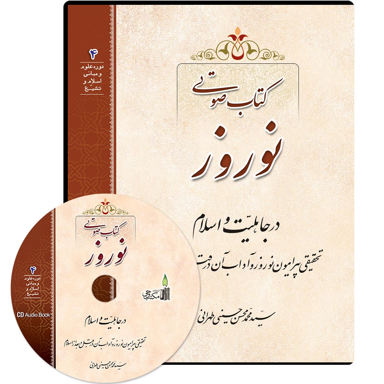 کتاب صوتی نوروز اثر سید محمد محسن حسینی طهرانی نشر مکتب وحی