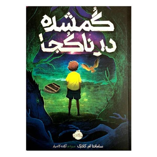 کتاب گمشده در ناکجا اثر سامانتا ام.کلارک انتشارات پرتقال