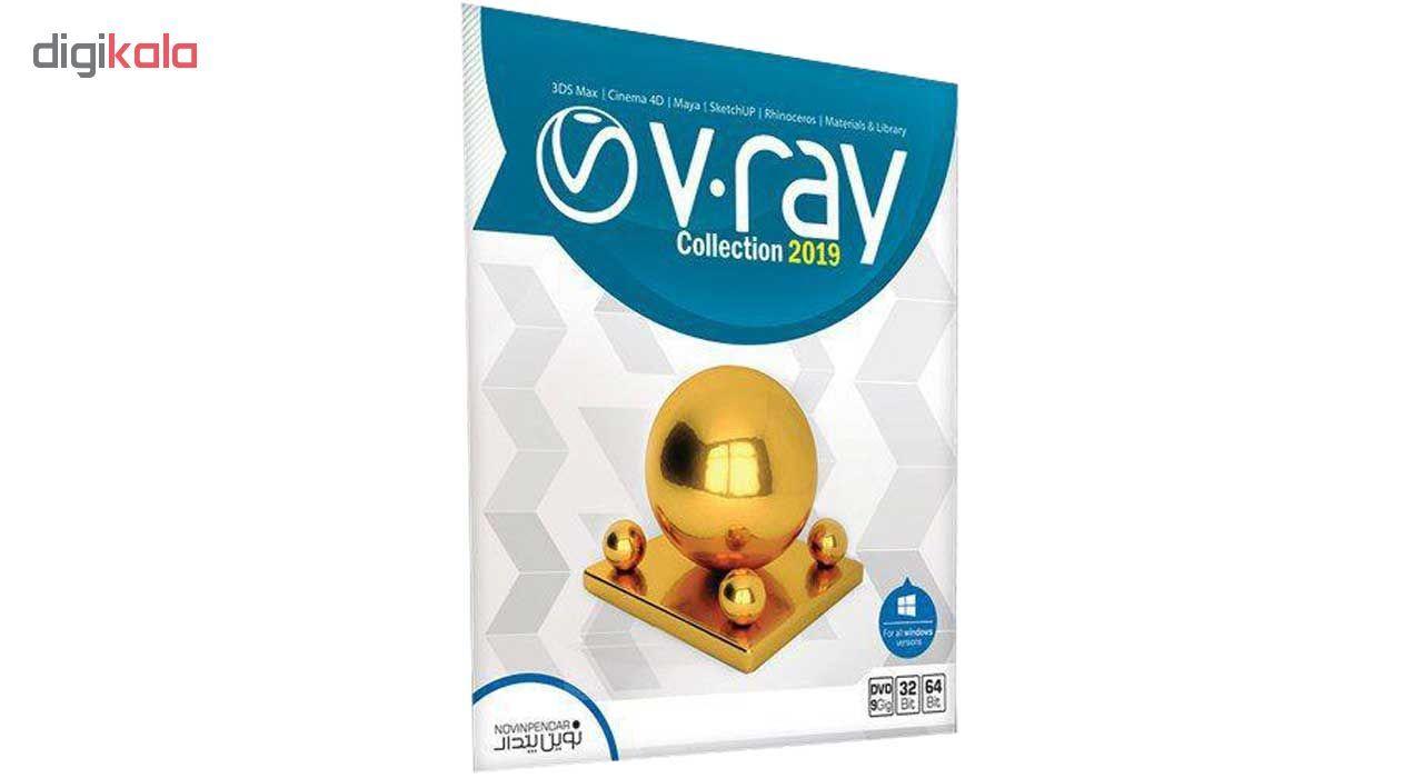 مجموعه نرم افزاری V.Ray 2019 نشر نوین پندار main 1 1