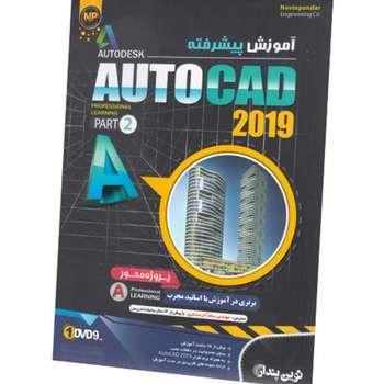 نرم افزار آموزش پیشرفته Autocad 2019-Part 2 نشر نوین پندار