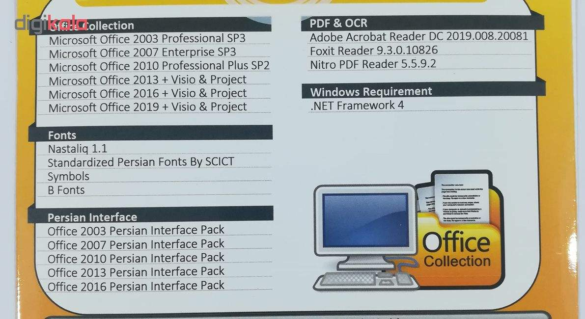 مجموعه نرم افزار Office 2019 نشر نوین پندار main 1 2