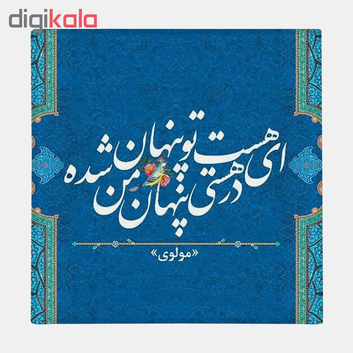 خرید                      کاشی طرح شعر مولانا کد kash024