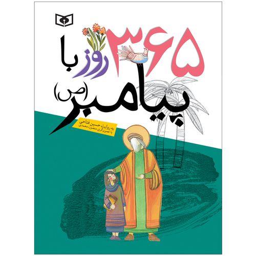 کتاب 365 روز با پیامبر(ص) اثر حسین فتاحی انتشارات قدیانی