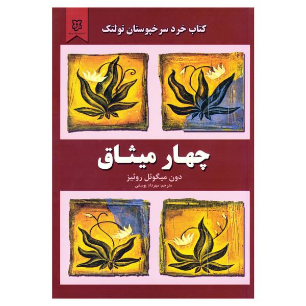 کتاب چهار میثاق اثر دون میگوئل روئیز نشر نیک فرجام