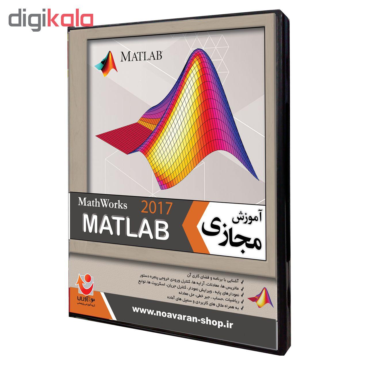 نرم افزار آموزش جامع Matlab 2017