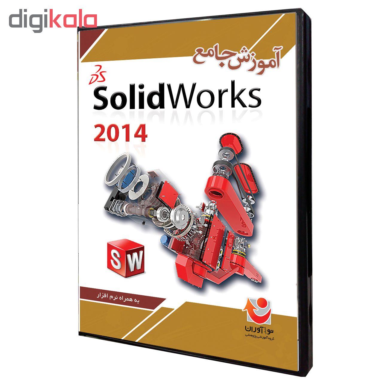 نرم افزار آموزش جامع  Solid Works نشر نوآوران