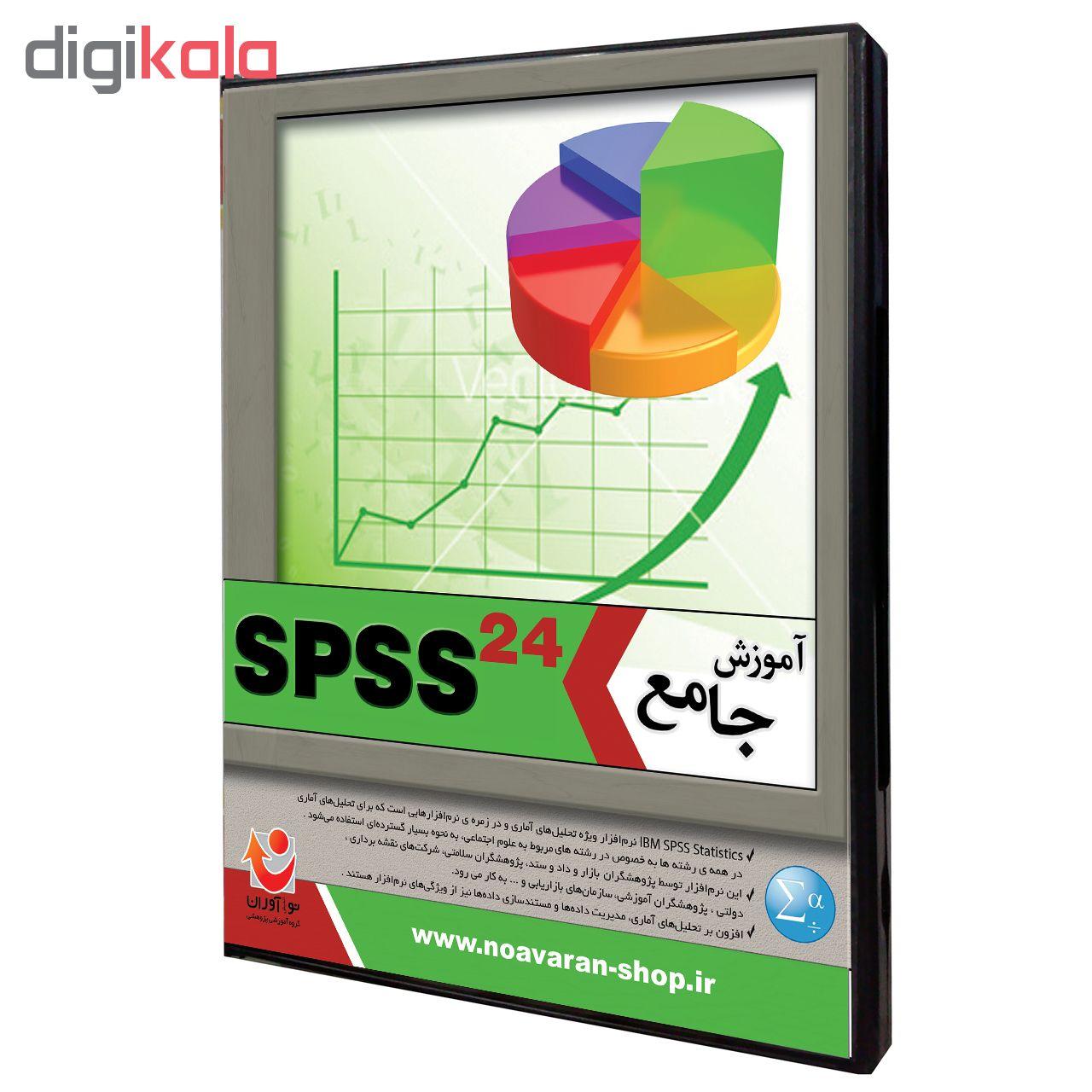 نرم افزار آموزش جامع Spss 24 نشر نوآوران
