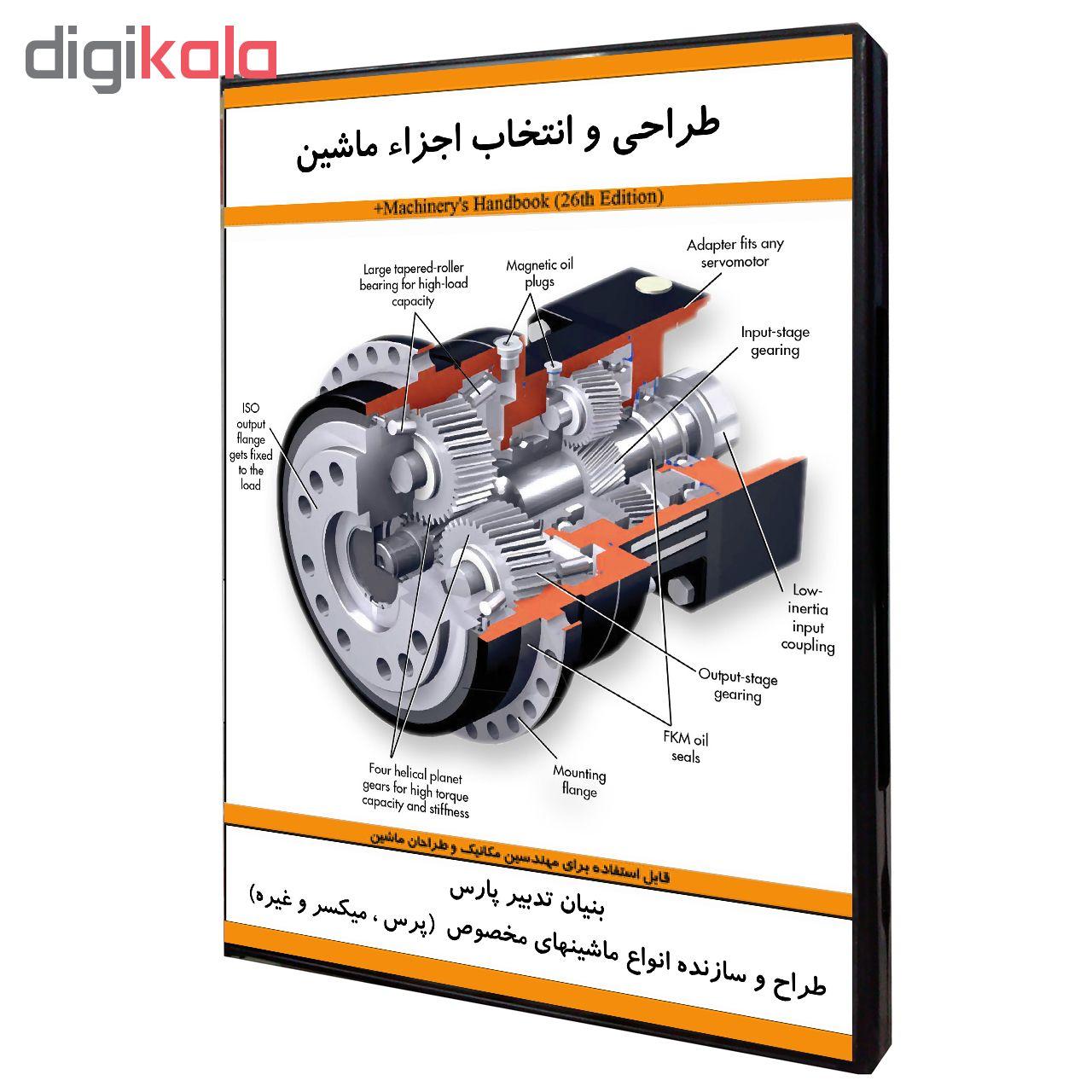 نرم افزار آموزش طراحی و انتخاب اجزاء ماشین نشر نوآوران