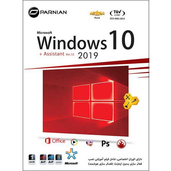 سیستم عامل Windows 10 نسخه 2019 + Assistant V.12 نشر پرنیان