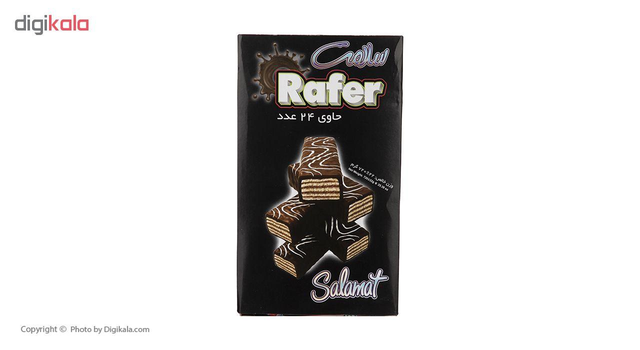 ویفر شکلاتی تلخ سلامت بسته 24 عددی