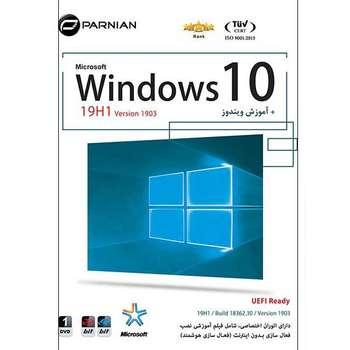 سیستم عامل Windows 10 نسخه 19H1 v1903 نشر پرنیان