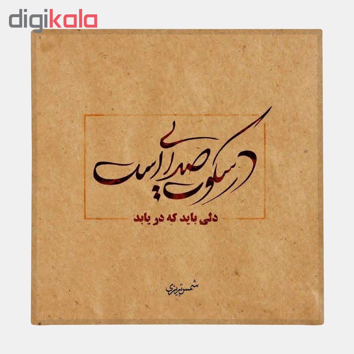 خرید                      کاشی طرح شعر شمس تبریزی کد kash036